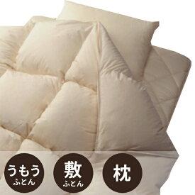 生毛工房 UMO KOBO 【羽毛ふとん3点セット】ダックダウン85% うもうふとんセット(シングルサイズ)