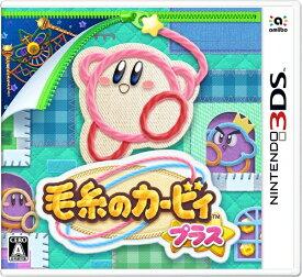 任天堂 毛糸のカービィ プラス【3DS】