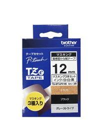 ブラザー brother 【ブラザー純正】ピータッチ マスキングテープ TZe-MT3JP01M3 幅12mm (グレーストライプブラッククラフト/3本セット) TZe TAPE グレーストライプ/ブラック/クラフト TZE-MT3JP01M3 [12mm幅]