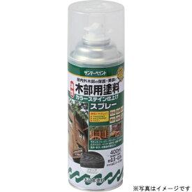 サンデーペイント SUNDAY PAINT 油性木部カラーステインスプレー チーク 400ml