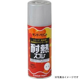 サンデーペイント SUNDAY PAINT 耐熱スプレー ブラック 300ml