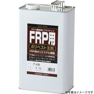 サンデーペイント SUNDAY PAINT FRP用 ポリベスト主剤 白 4K
