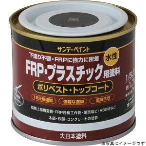 サンデーペイント SUNDAY PAINT 水性FRPプラスチック塗料 白 200ml