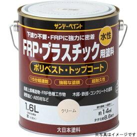 サンデーペイント SUNDAY PAINT 水性FRPプラスチック塗料 グレー 1600ml