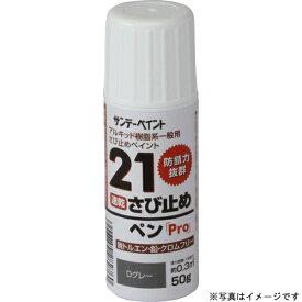 サンデーペイント SUNDAY PAINT 21さび止ペンPro D赤錆 50g