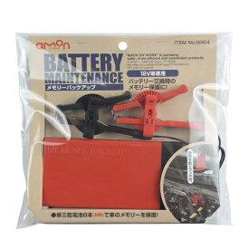 エーモン工業 amon 8864 バッテリー交換の必需品 メモリーバックアップ DC12V車専用