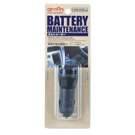 エーモン工業 amon 8868 ボルトメーター 表示電圧範囲:DC3-30V