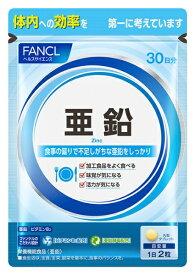 ファンケル FANCL ファンケル 亜鉛 30日分【wtcool】
