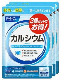 ファンケル FANCL ファンケル カルシウム 90日分【wtcool】