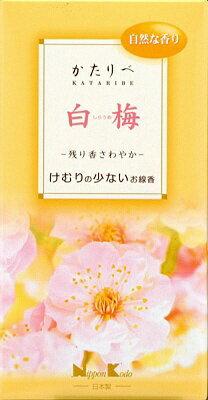 日本香堂 Nippon Kodo かたりべ 白梅 バラ詰