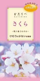 日本香堂 Nippon Kodo かたりべ さくら バラ詰