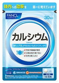 ファンケル FANCL ファンケル カルシウム 30日分【wtcool】