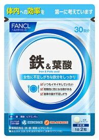 ファンケル FANCL ファンケル 鉄&葉酸 30日分【wtcool】