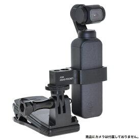 GLIDER グライダー [グライダー]DJI Osmo Pocket専用 マウントフレームセット (GLD3310MJ57)