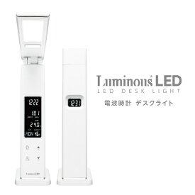 ドウシシャ DOSHISHA 電波時計付きLEDデスクライト DL-R108WH [LED][DLR108]