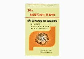 【第2類医薬品】廣貫堂胃腸薬細粒 20包【wtmedi】廣貫堂