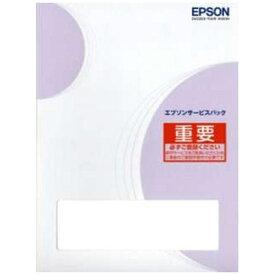 エプソン EPSON エプソンサービスパック 出張保守(定期交換部品なし) 購入同時5年 HLPS3805【メーカー直送・返品不可】