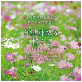 デラ Della (ヒーリング)/ 自律神経を整える〜やすらぎの時間へと誘う音楽【CD】
