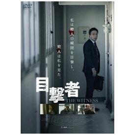 ハピネット Happinet 目撃者【DVD】