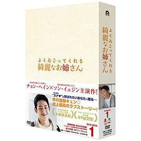 ポニーキャニオン PONY CANYON よくおごってくれる綺麗なお姉さん<韓国放送版> DVD-BOX1【DVD】