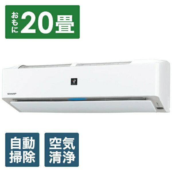 シャープ SHARP AY-J63H2-W エアコン J-Hシリーズ [おもに20畳用 /200V]