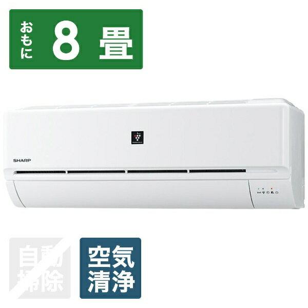 シャープ SHARP AY-J25D-W エアコン J-Dシリーズ [おもに8畳用 /100V]