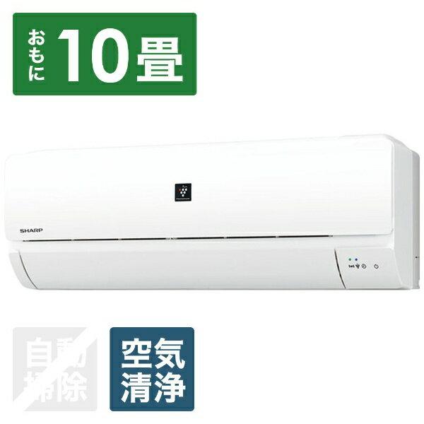 【2019年2月上旬】 シャープ SHARP AY-J28S-W エアコン J-Sシリーズ [おもに10畳用 /100V]