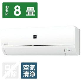 シャープ SHARP AY-J25S-W エアコン 2019年 J-Sシリーズ ホワイト系 [おもに8畳用 /100V][エアコン 8畳 AYJ25S+AUJ25SY]【zero_emi】