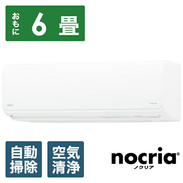 【2019年2月上旬】 富士通ゼネラル FUJITSU GENERAL AS-Z22J-W エアコン nocria(ノクリア) Zシリーズ [おもに6畳用 /100V]