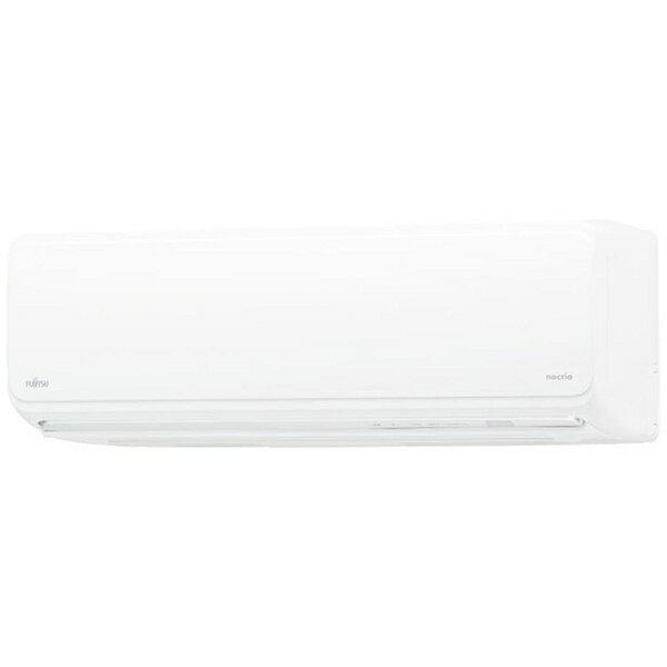 【2019年2月上旬】 富士通ゼネラル FUJITSU GENERAL AS-Z71J2-W エアコン nocria(ノクリア) Zシリーズ [おもに23畳用 /200V]