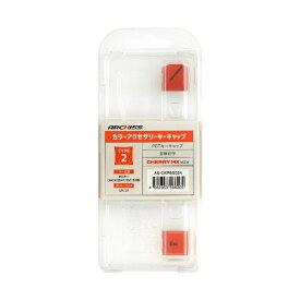 ARCHISS アーキス 交換用 PBTカラーアクセサリーキーキャップ 赤ESC 昇華印字 1.5mm厚 ASCKPBS02N