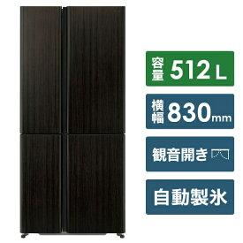 AQUA アクア 《基本設置料金セット》AQR-TZ51H-T 冷蔵庫 ダークウッドブラウン [4ドア /左右開きタイプ /512L][冷蔵庫 大型 両開き AQRTZ51H_T]