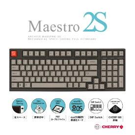 ARCHISS アーキス AS-KBM98/LGB ゲーミングキーボード CHERRY MX 黒軸 Mestro2S 黒 [USB /有線][ASKBM98LGB]