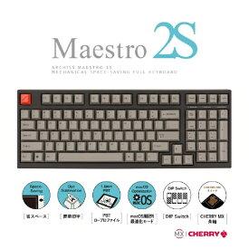 ARCHISS アーキス AS-KBM98/TGB ゲーミングキーボード CHERRY MX 茶軸 Mestro2S 黒 [USB /有線][ASKBM98TGB]
