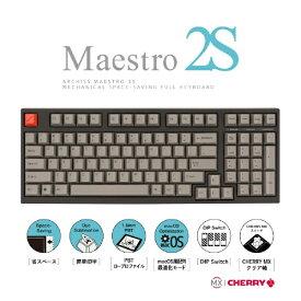 ARCHISS アーキス AS-KBM98/TCGB ゲーミングキーボード CHERRY MX クリア軸 Mestro2S 黒 [USB /有線][ASKBM98TCGB]