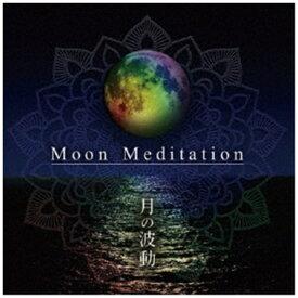 ヴィヴィドサウンドコーポレーション VIVID SOUND CORPORATION 西川隆光×Crystalian/ Moon Meditation〜月の波動【CD】