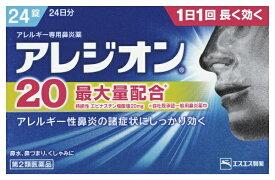 【第2類医薬品】アレジオン20(24錠)〔鼻炎薬〕★セルフメディケーション税制対象商品エスエス製薬 SSP