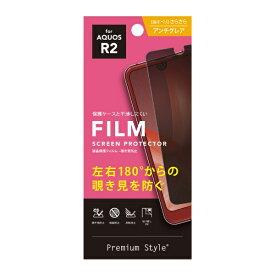 PGA AQUOS R2用 液晶保護フィルム PG-AQR2MB01 覗き見防止