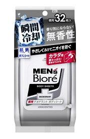 花王 Kao メンズビオレ 薬用Dボディシート香り気にならない無香性