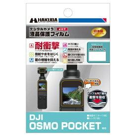 ハクバ HAKUBA 液晶保護フィルム耐衝撃 DJI OSMO POCKET 専用 DGFS-DOP