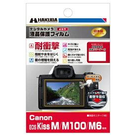ハクバ HAKUBA 液晶保護フィルム耐衝撃 Canon EOS Kiss M / M100 / M6 専用 DGFS-CAEKM