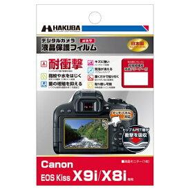 ハクバ HAKUBA 液晶保護フィルム耐衝撃 Canon EOS Kiss X9i / X8i 専用 DGFS-CAEKX9I