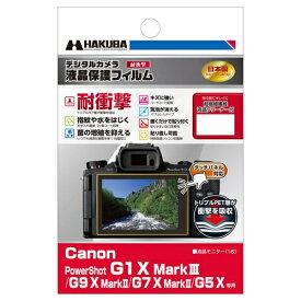 ハクバ HAKUBA 液晶保護フィルム耐衝撃 Canon PowerShot G1 X MarkIII / G9 X MarkII / G7 X MarkII / G5 X 専用 DGFS-CAG1XM3