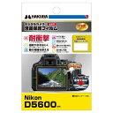 ハクバ 液晶保護フィルム耐衝撃 Nikon D5600 専用 DGFS-ND5600