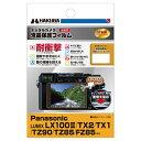 ハクバ 液晶保護フィルム耐衝撃 Panasonic LUMIX LX100II / TX2 / TX1 / TZ90 / TZ85 / FZ85 専用 DGFS-PALX100M2
