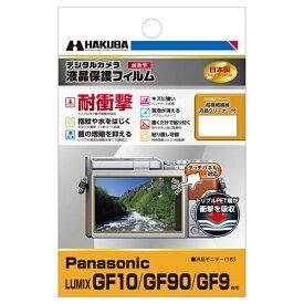 ハクバ HAKUBA 液晶保護フィルム耐衝撃 Panasonic LUMIX GF10 / GF90 / GF9 専用 DGFS-PAGF10