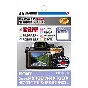 ハクバ HAKUBA 液晶保護フィルム耐衝撃 SONY Cyber-shot RX100VI / V / IV / III / II / RX100 / RX1RII / RX1R / RX1 専用 DGFS-SCRX100M6