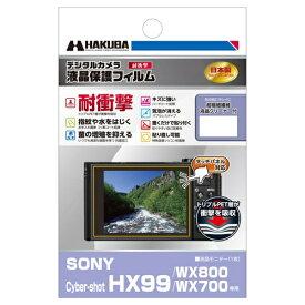 ハクバ HAKUBA 液晶保護フィルム耐衝撃 SONY Cyber-shot HX99 / WX800 / WX700 専用 DGFS-SCHX99