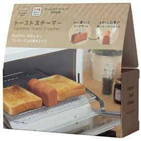 マーナ MARNA トーストスチーマー【rb_pcp】