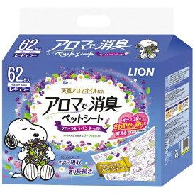LION ライオン アロマで消臭ペットシート レギュラー 62枚【rb_pcp】